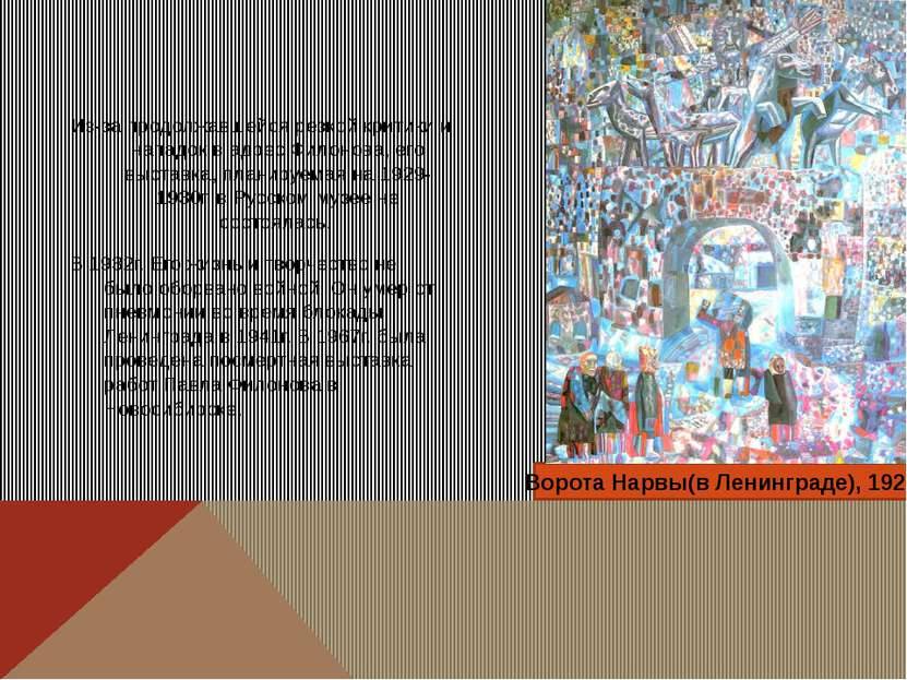 Из-за продолжавшейся резкой критики и нападок в адрес Филонова, его выставка,...