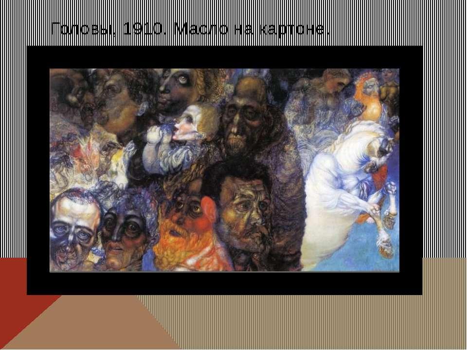 Головы, 1910. Масло на картоне.