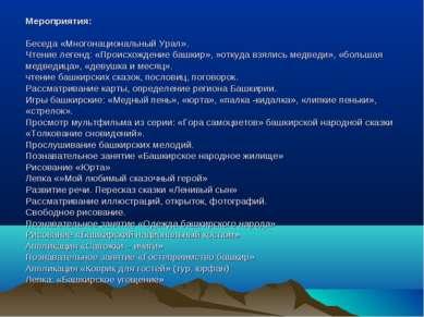 Мероприятия: Беседа «Многонациональный Урал». Чтение легенд: «Происхождение б...
