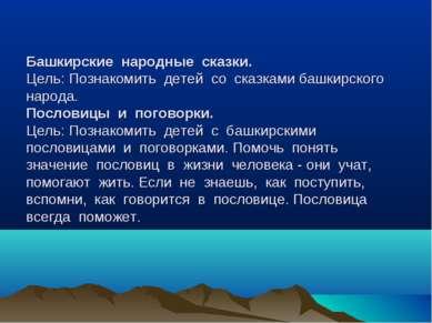 Башкирские народные сказки. Цель: Познакомить детей со сказками башкирского н...