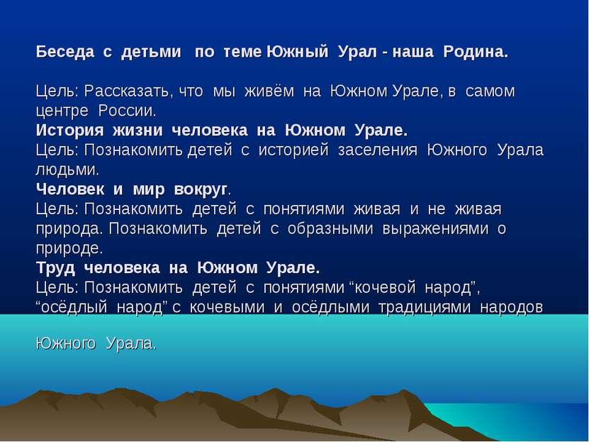 Беседа с детьми по теме Южный Урал - наша Родина. Цель: Рассказать, что мы жи...
