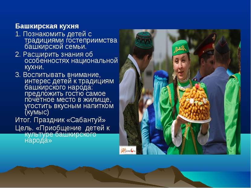 Башкирская кухня 1. Познакомить детей с традициями гостеприимства башкирской ...