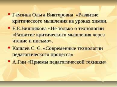 Гамзина Ольга Викторовна «Развитие критического мышления на уроках химии. Е.Е...