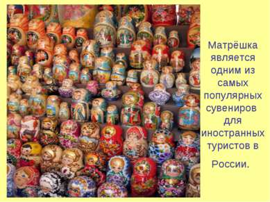 Матрёшка является одним из самых популярных сувениров для иностранных туристо...