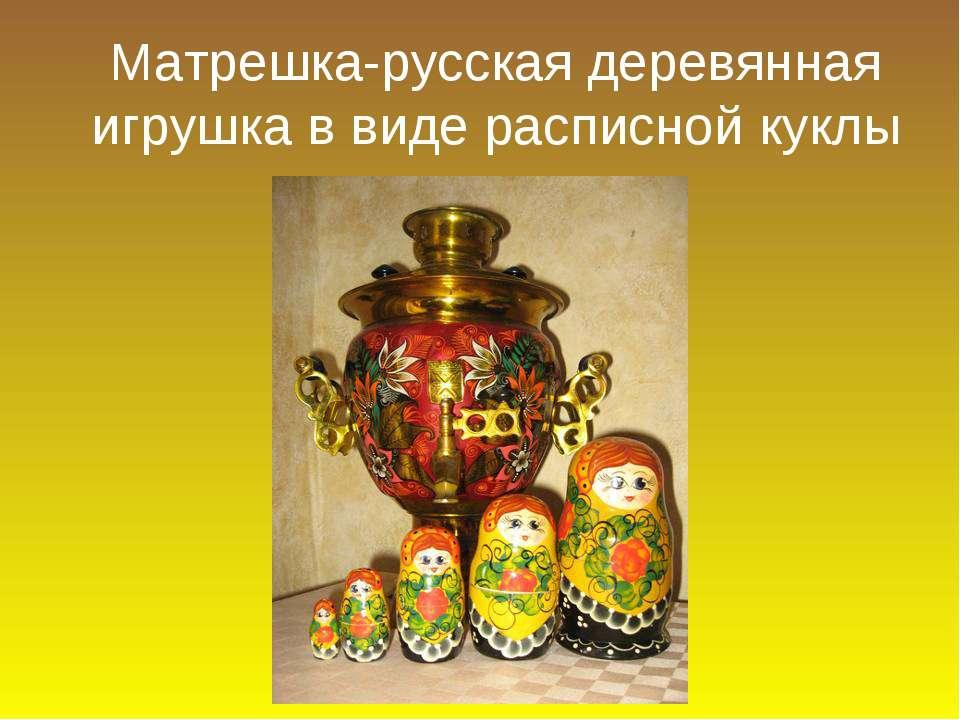 Матрешка-русская деревянная игрушка в виде расписной куклы