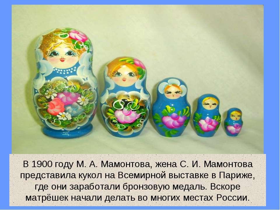 В 1900 году М.А.Мамонтова, жена С.И.Мамонтова представила кукол на Всемир...