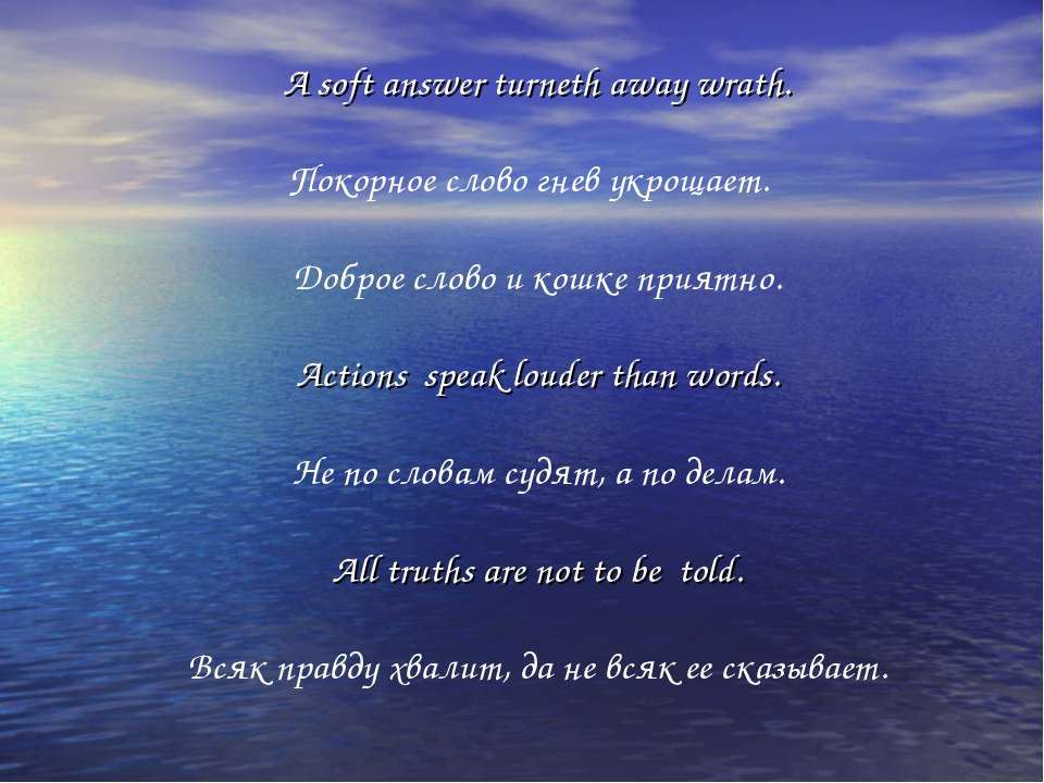 A soft answer turneth away wrath. Покорное слово гнев укрощает. Доброе слово ...