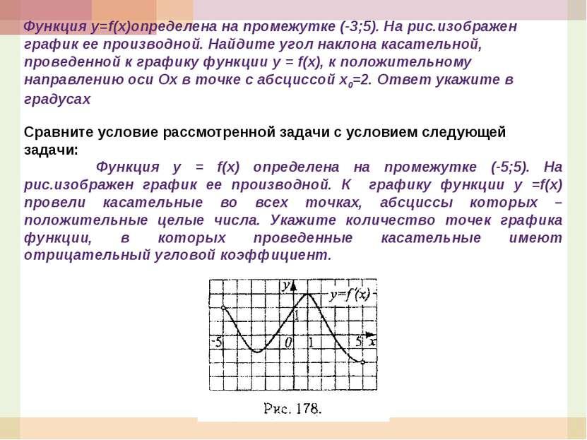 Функция у=f(x)определена на промежутке (-3;5). На рис.изображен график ее про...