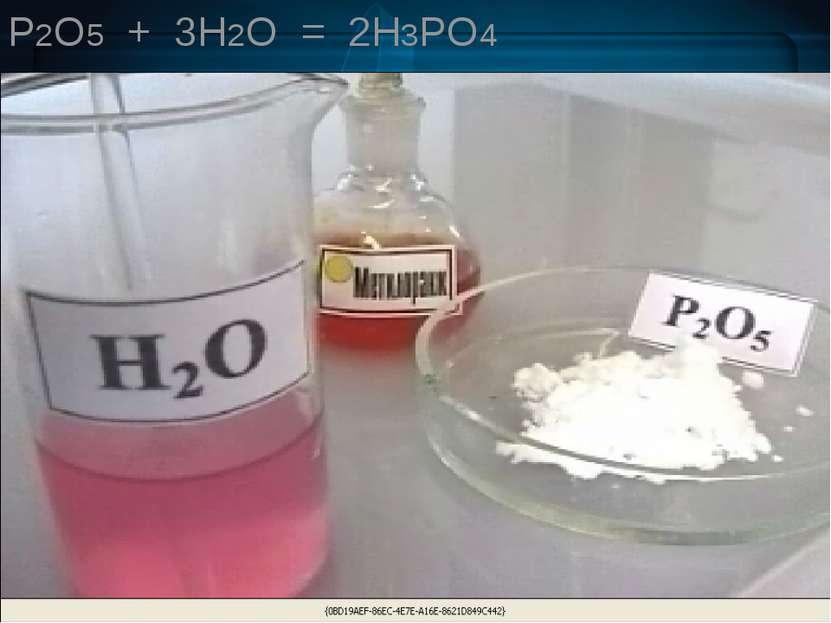 P2O5 + 3H2O = 2H3PO4 фосфорная кислота