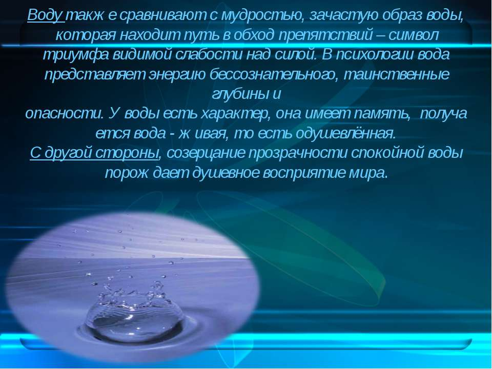 Воду также сравнивают с мудростью, зачастую образ воды, которая находит путь ...