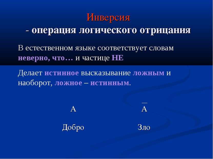 Инверсия - операция логического отрицания В естественном языке соответствует ...