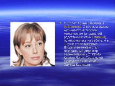 С 17 лет Арина работала в библиотеке. С первым мужем, журналистом Сергеем Алл...
