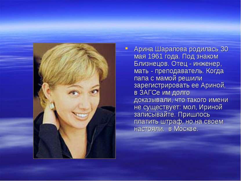 Арина Шарапова родилась 30 мая 1961 года. Под знаком Близнецов. Отец - инжене...