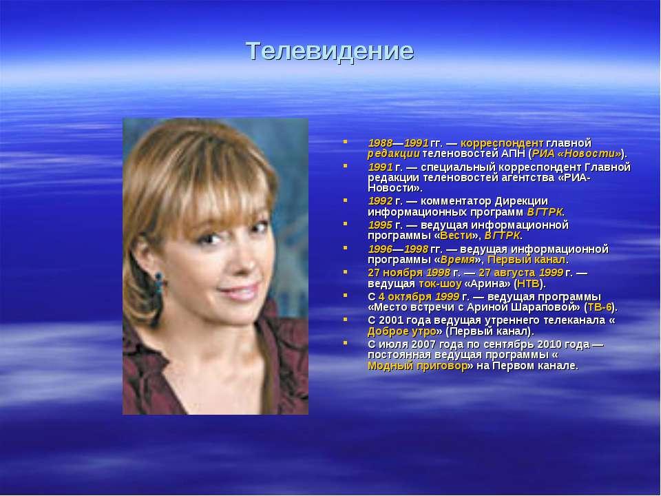 Телевидение 1988—1991гг.— корреспондент главной редакции теленовостей АПН (...