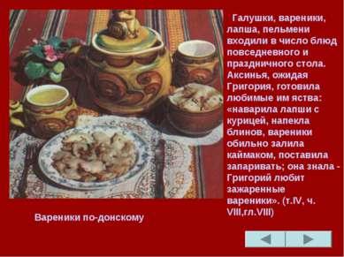 Галушки, вареники, лапша, пельмени входили в число блюд повседневного и празд...