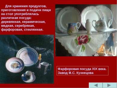 Для хранения продуктов, приготовления и подачи пищи на стол употреблялась раз...