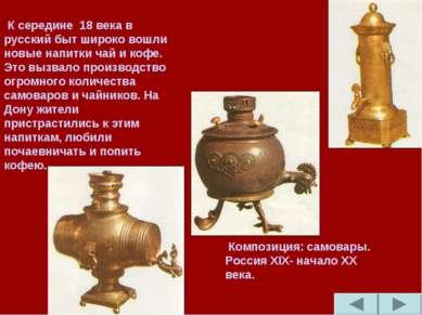 К середине 18 века в русский быт широко вошли новые напитки чай и кофе. Это в...