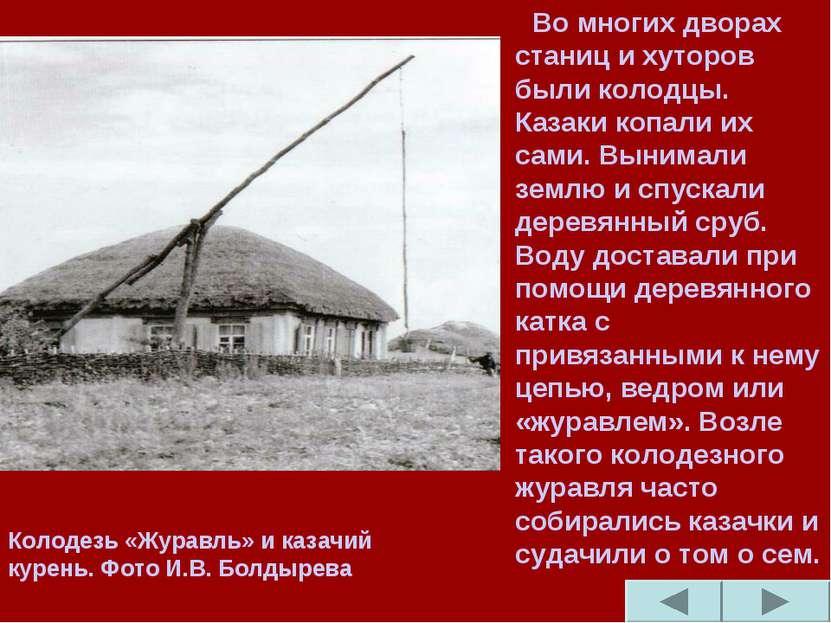 Во многих дворах станиц и хуторов были колодцы. Казаки копали их сами. Вынима...