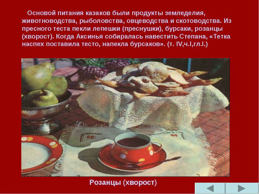 Основой питания казаков были продукты земледелия, животноводства, рыболовства...