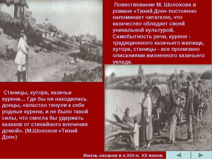 Повествование М. Шолохова в романе «Тихий Дон» постоянно напоминает читателю,...