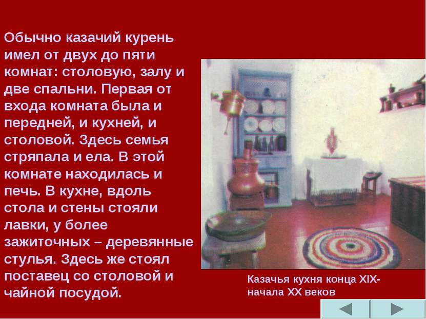 Обычно казачий курень имел от двух до пяти комнат: столовую, залу и две спаль...