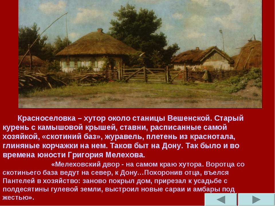 Красноселовка – хутор около станицы Вешенской. Старый курень с камышовой крыш...