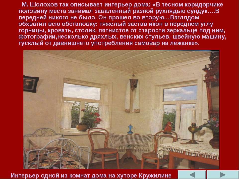 М. Шолохов так описывает интерьер дома: «В тесном коридорчике половину места ...