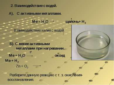 А). С активными металлами. Ме + Н2О щелочь+ Н2 Б). С менее активными металлам...
