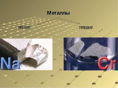 Металлы мягкие твердые