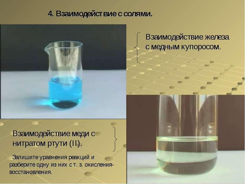4. Взаимодействие с солями. Взаимодействие железа с медным купоросом. Взаимод...