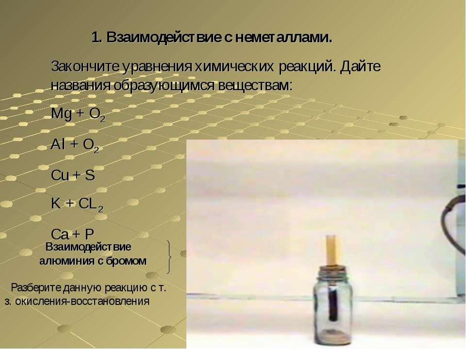 1. Взаимодействие с неметаллами. Закончите уравнения химических реакций. Дайт...