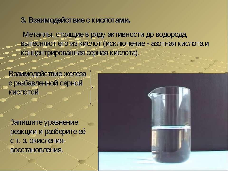 3. Взаимодействие с кислотами. Металлы, стоящие в ряду активности до водорода...