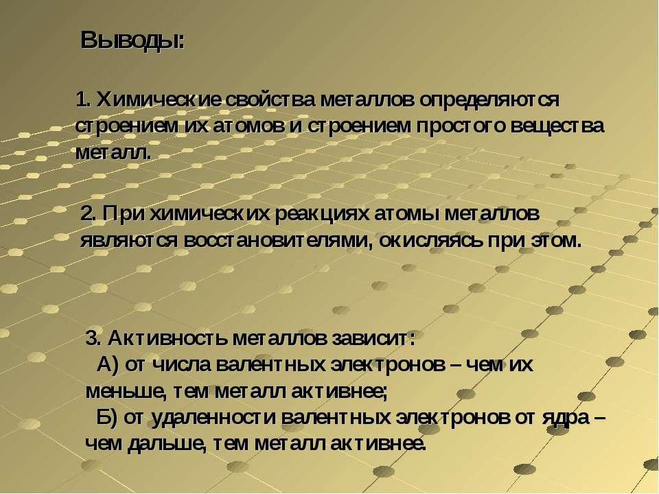Выводы: 1. Химические свойства металлов определяются строением их атомов и ст...