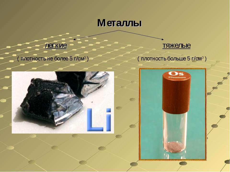 Металлы легкие тяжелые ( плотность не более 5 г/см3 ) ( плотность больше 5 г/...