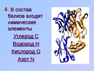 4. В состав белков входят химические элементы Углерод С Водород Н Кислород О ...