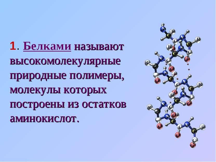 1. Белками называют высокомолекулярные природные полимеры, молекулы которых п...