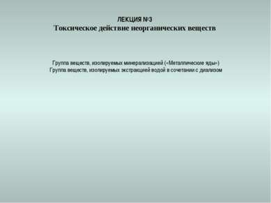 ЛЕКЦИЯ №3 Токсическое действие неорганических веществ  Группа веществ, изоли...
