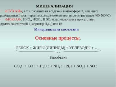 «СУХАЯ», в т.ч. озоление на воздухе и в атмосфере О2 или иных реакционных газ...