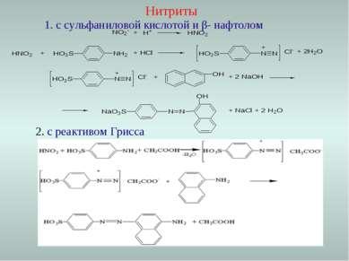 Нитриты 1. с сульфаниловой кислотой и β- нафтолом 2. с реактивом Грисса
