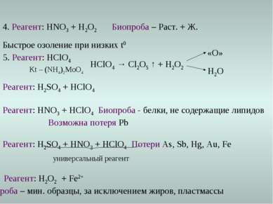 6. Реагент: H2SO4 + HClO4 7. Реагент: HNO3 + HClO4 Биопроба - белки, не содер...