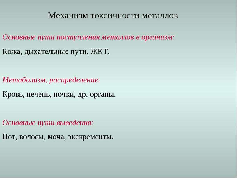 Основные пути поступления металлов в организм: Кожа, дыхательные пути, ЖКТ. М...