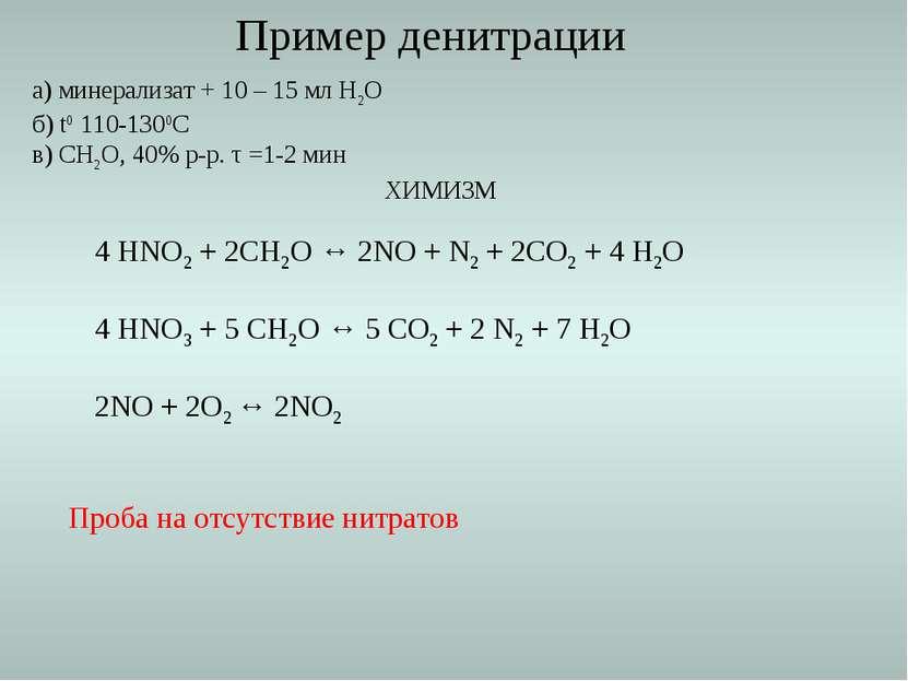а) минерализат + 10 – 15 мл Н2О б) t0 110-1300С в) СН2О, 40% р-р. τ =1-2 мин ...