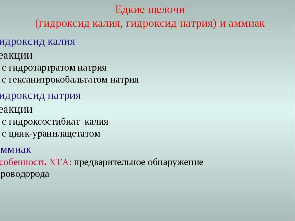 Едкие щелочи (гидроксид калия, гидроксид натрия) и аммиак Гидроксид калия Реа...