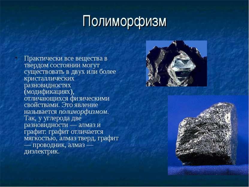 Полиморфизм Практически все вещества в твердом состоянии могут существовать в...