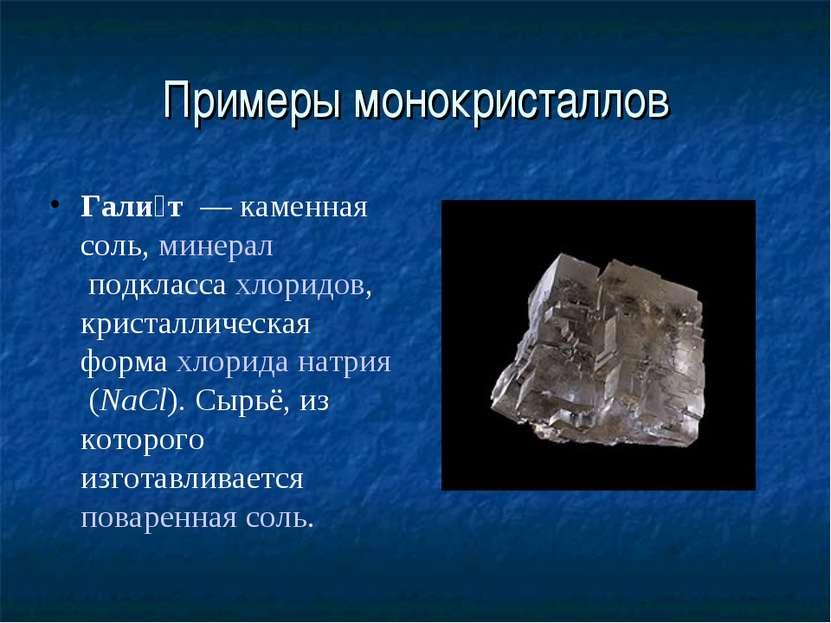 Примеры монокристаллов Гали т— каменная соль,минералподклассахлоридов, к...