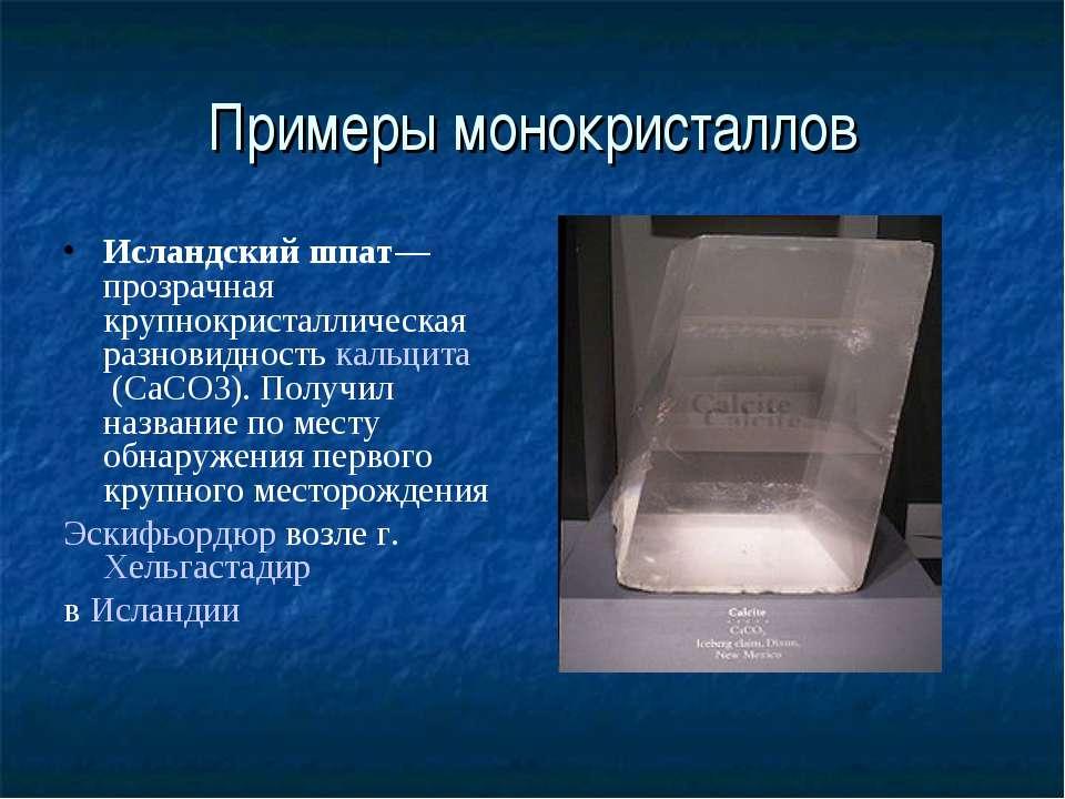 Примеры монокристаллов Исландский шпат— прозрачная крупнокристаллическая разн...