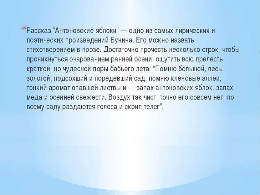 """Рассказ """"Антоновские яблоки"""" — одно из самых лирических и поэтических произве..."""