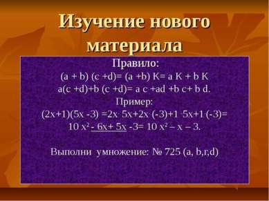 Изучение нового материала Правило: (а + b) (с +d)= (а +b) К= а К + b К а(с +d...