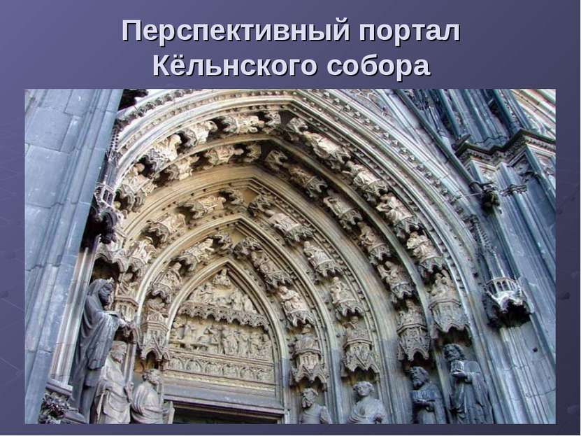 Перспективный портал Кёльнского собора