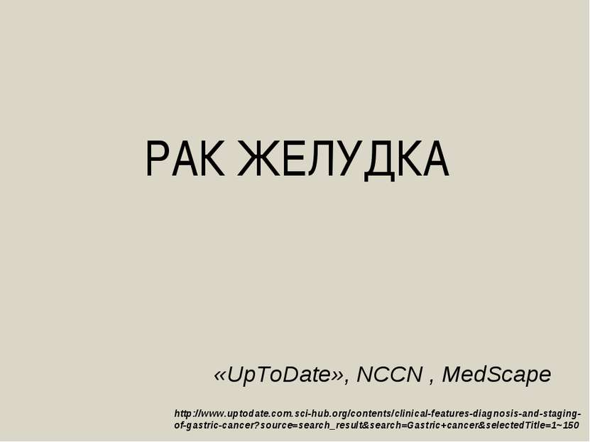 РАК ЖЕЛУДКА http://www.uptodate.com.sci-hub.org/contents/clinical-features-di...